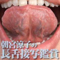 【熟女舌フェチ】美熟女・朝宮涼子の長い舌テクを接写観察しました