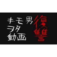 【個人撮影◆キモ男】玉屋作品ダイジェストvol.29〜43