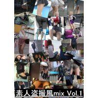 素人盗撮Mix Vol.1