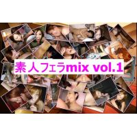 素人フェラmix vol.1