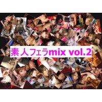 素人フェラmix vol.2