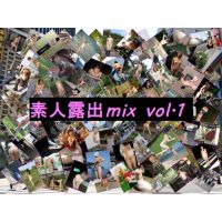 素人露出mix vol.1