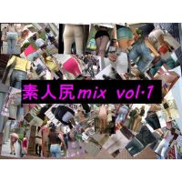 Amateur ass mix vol.1