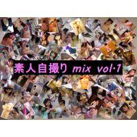 素人自撮りmix vol.1
