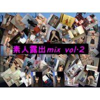 素人露出mix vol.2