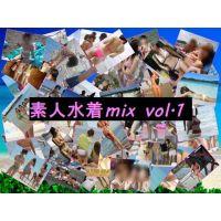 素人水着mix vol.1
