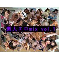 素人エロmix vol.1