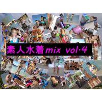 素人水着mix vol.4