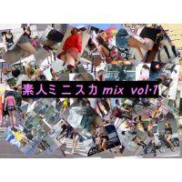 素人ミニスカmix vol.1