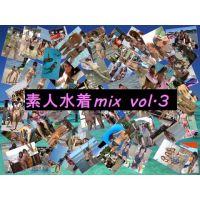 素人水着mix vol.3