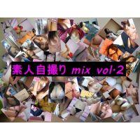素人自撮りmix vol.2