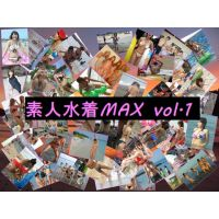 素人水着MAX vol.1