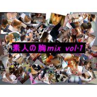 素人胸mix vol.1