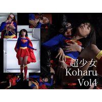 超少女Koharu vol4