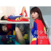 超少女Koharu2