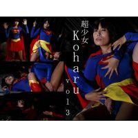超少女Koharu3