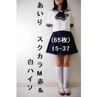 あいり スクカラM赤&白ハイソ(65枚)15-37