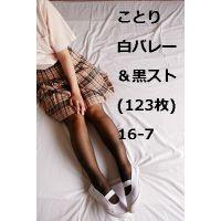 ことり 白バレー&黒スト(123枚)16-7