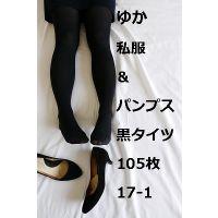 ゆか 私服&パンプス 黒タイツ(105枚)17-1