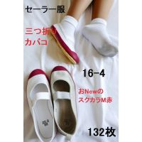 セーラー服(三つ折りカバコ)スクカラM赤_16-4