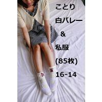 ことり 白バレー&私服(85枚)16-14