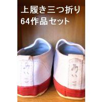 上履き三つ折り_(64作品セット)