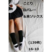ことり 白バレー&黒ソックス(139枚)16-10