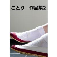 足,上靴,パンスト,ソックス,靴下,制服,脚,上履き, Download