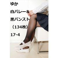 ゆか 白バレー&黒パンスト(134枚)17-4