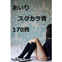 あいりのスクカラM青(紺ハイソ)170枚_15-19