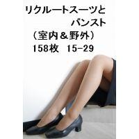 リクルートスーツとパンスト(室内&野外)158枚 15-29
