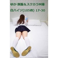 ゆか 制服&スクカラM緑 白ハイソ(105枚)17-30