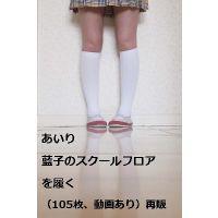 あいり 藍子のスクールフロアを履く(105枚、動画あり)再販