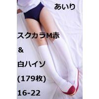 あいり スクカラM赤&白ハイソ(179枚)16-22