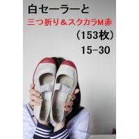 白セーラーと三つ折り&スクカラM赤(153枚)15-31