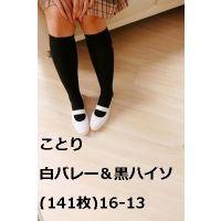 ことり 白バレー&黒ハイソ(141枚)16-13