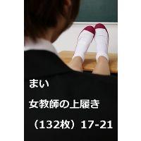 まい 女教師の上履き(132枚)17-21