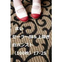 まい セーラー服&上履き 白パンスト(100枚)17-25