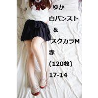 ゆか 白パンスト&スクカラM赤(120枚)17-14