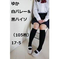 ゆか 白バレー&黒ハイソ(105枚)17-5