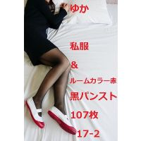 ゆか 私服&ルームカラー赤 黒パンスト(107枚)17-2