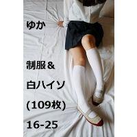 ゆか 制服&白ハイソ(109枚)16-25