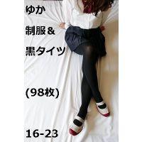 ゆか 制服&黒タイツ(98枚)16-23
