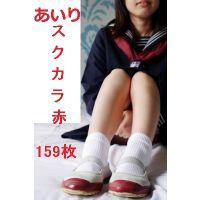 あいりのスクカラM赤(三つ折り)159枚_15-18