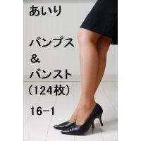 あいり パンプス&パンスト(124枚)16-1