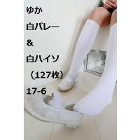 ゆか 白バレー&白ハイソ(127枚)17-6