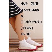 ゆか 私服 スクカラM赤&三つ折りカバコ(117枚)16-18