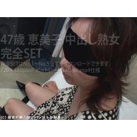47歳 恵美子 中出し熟女 完全SET