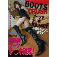 BOOTS CRUSH ブーツで急所踏み潰し子悪魔のように笑う女!