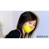 監禁24時間 - 相田ななこ 緊縛 テープギャグ - 床に転がるななこ - 黄色テープギャグ